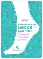 Увлажняющая маска для ног CETTUA: фото